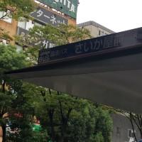 さいか屋川崎店(旧)の跡