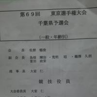 第69回東京選手権大会千葉県予選会