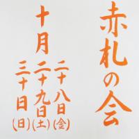 むら田祇園店~赤札の会!!