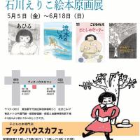 石川えりこ絵本原画展