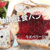 黒甘納豆食パンは、ほんのり甘くて~