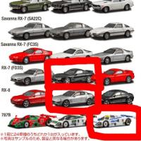 京商ミニカーコレクション