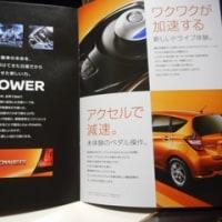 もうすぐエストレリータの愛車になります~新型ハイブリッド「ノート e-POWER」 自ら発電する電気自動車~