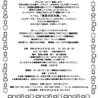 ざだんかいvol.7 メッセージ①