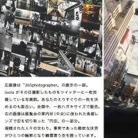 isola solo exhibition /2月18日(土)まで!