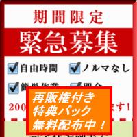 【緊急募集】完全在宅副業で月収15万円以上も可能の簡単オンラインワーク