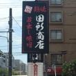 「麺場 田所商店 蔵出し味噌ラーメン✨】