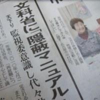 ふざけた輩の文科省・・だが・・こんな事もある (ΦωΦ+)ホホゥ….