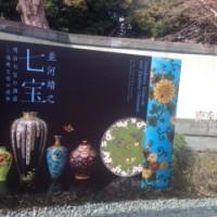 「芝能」 東京都庭園美術館にて