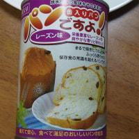 缶入りパン