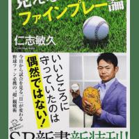 「プロ野球 見えないファインプレー論」仁志敏久著 ソフトバンク新書