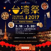 東京タワー台湾祭 2017(3/18-20)