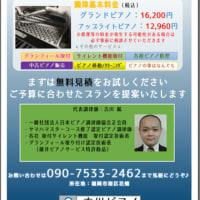 古川ピアノのチラシが出来ました