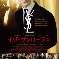 �����Yves Saint Laurent Official International Trailer 1 (2014) - Fashion Designer Biopic HD