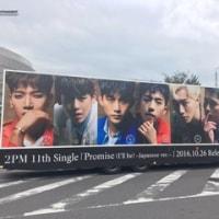 2PMは今日から東京ドーム公演!!