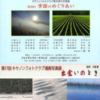 三輪薫さんからのお手紙は3つの写真展案内。