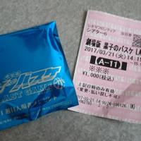 劇場版黒子のバスケーLAST GAMEー