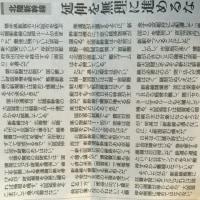 新幹線に冷静な議論。共謀罪反対宣伝