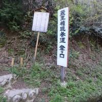 吉野ケ岳・文珠山・杣山