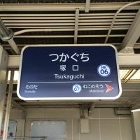 ソリスト GO TO 塚口サンサン劇場