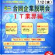 IT企業5社参加! ミニ合同企業説明会7/12(水)開催!