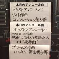 ハンガリー国立フィルハーモニー管弦楽団&牛田智大さん