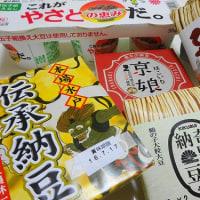 納豆の日の過ごし方 2016