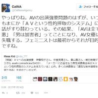 「AVの出演強要問題」 → 「AVという性的搾取のシステム」 へのすり替え< *`∀´.> ウェーハッハッハ~♪