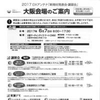 2017 DXアンテナ「新商材発表会・講習会」