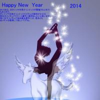 新年 明けまして、おめでとう。