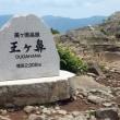 美ヶ原高原登山(2) 360度大パノラマの王ヶ鼻 ~松本市~