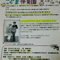 ヤマザキヤマトさんmoccolyさんライブ&ダンスおたのしみ企画