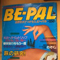 昭和56年 ビーパル創刊