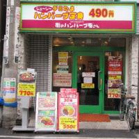 大塚「キッチンセブン街のハンバーグ屋さん・大塚店」
