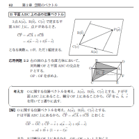 2016年・京都大学・理系・文系・数学・空間図形・正四面体