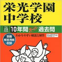 中学入試・栄光学園中学校