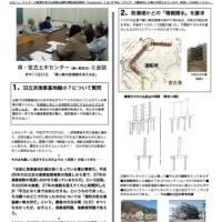 ニュースレターNo.14(裏面)