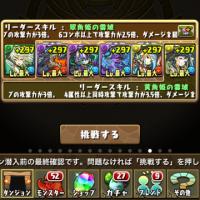 第40回チャレンジダンジョンに挑戦!~Lv.10~