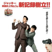 これぞバディームービー最高峰!成龍&ジョニー・ノックスヴィル主演最新作「スキップ・トレース」9月公開!
