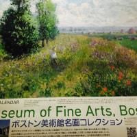 ボストン美術館名画コレクション