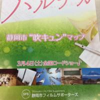 映画  ハルチカ  聖地巡り ロケ地マップ マストハブ! 佐藤勝利 橋本環奈 映画ハルチカは静岡市で撮影されました