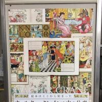 絵本はここから始まった―ウォルター・クレインの本の仕事 at 千葉市美術館
