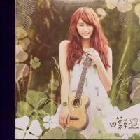 四葉草(Joyce Chu) 1st EP