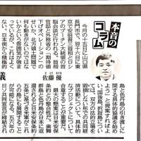 161212 東京新聞「本音のコラム」安倍の真珠湾訪問&日露領土交渉