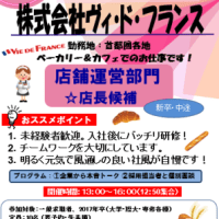 10/28(金)「企業がやってくるDAY!(㈱ヴィ・ド・フランス)」開催! ≪ベーカリーの店長候補≫