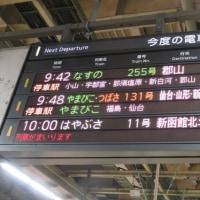 みちのく桜旅 1・・・・・JR