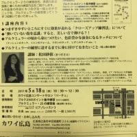松田紗依先生のブルグミュラーの講座