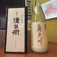 天栄村の新酒入荷致しました
