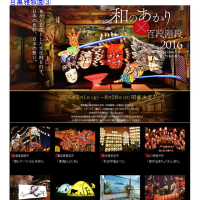 第10回  恵比寿散策,周辺を楽しむたび 東京夕暮れさんぽ「居酒屋編」④