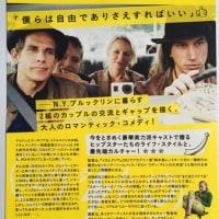 「教授のおかしな妄想殺人」「ヤング・アダルト・ニューヨーク」を観る~クラシック音楽もふんだんに使われている映画